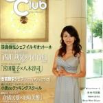 bleube club 2009年 夏秋号